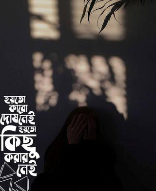 Обои на телефон депрессивные, цитата, поговорка, любовь, индия, бангладеш, бангла, poor, love, hearttouching, bangla saying, bangla quote