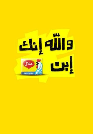 Обои на телефон цитата, фан, курица, красые, забавные, желтые, арабские, son, moving