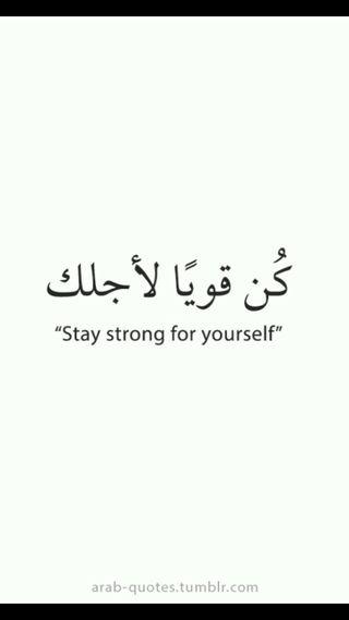 Обои на телефон сильный, цитата, слезы, будь, be strong