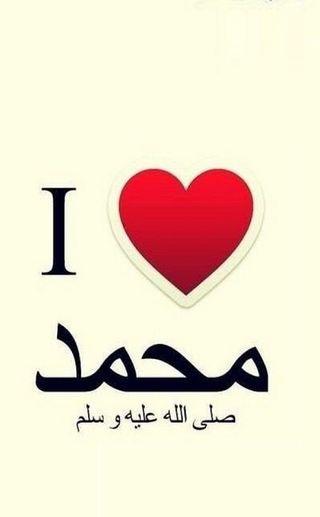 Обои на телефон мой, цитата, сердце, розовые, любовь, красые, mohammed, love