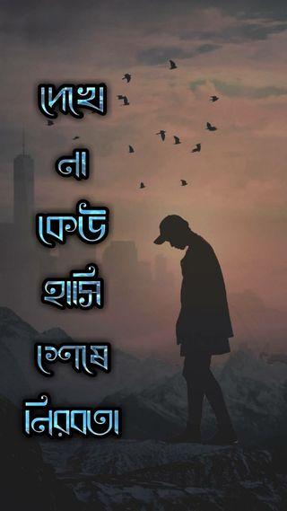 Обои на телефон ayub bacchu, bangla sayings, грустные, высказывания, одиночество, песня, бангла
