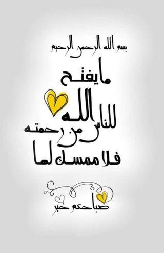 Обои на телефон открыто, цитата, ты, счастливые, странные, сердце, любовь, друзья, аллах, ya allah, love, happy, good