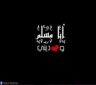 Обои на телефон ислам, черные, удивительные, топ, последние, любовь, лучшие, крутые, аллах, абстрактные, i love islam, din