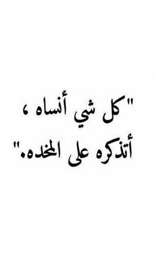 Обои на телефон утро, счастливые, помни, парень, оно, любовь, забудь, жена, арабские, everything, love, happy, forget it