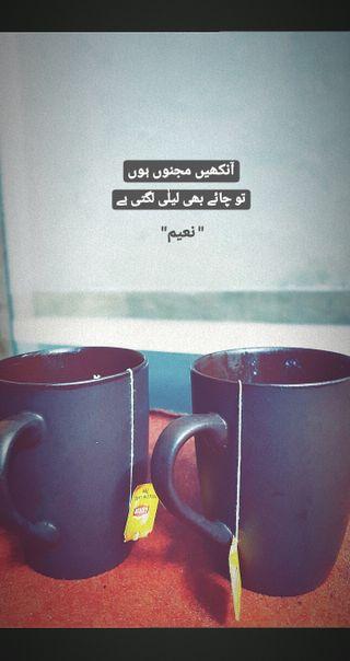 Обои на телефон чай, цитата, поэзия