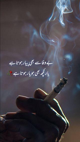 Обои на телефон эмоции, чувства, поэзия, цитата, урду, пакистан, индия, грустные, shayari, gahzal