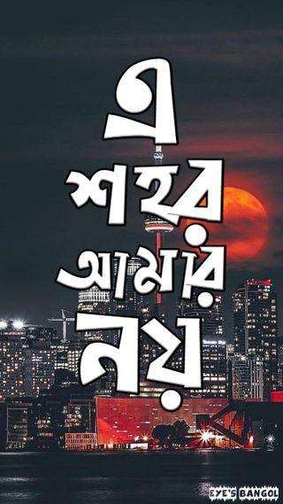 Обои на телефон индия, город, бангладеш, бангла, poor