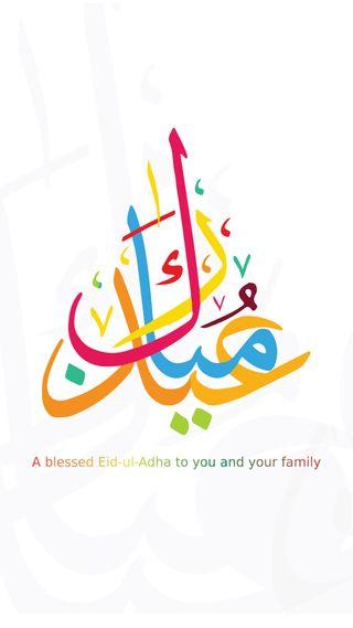 Обои на телефон трогать, темы, тема, счастливые, мубарак, блокировка, благодарение, happy, eid al adha mubarak