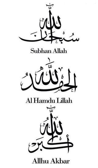 Обои на телефон арабские, аллах, высказывания
