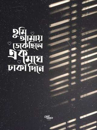 Обои на телефон чувства, цитата, рамадан, мубарак, любовь, высказывания, бангла, minar, love, 2020