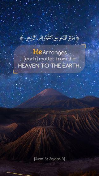 Обои на телефон каран, рамадан, небеса, мусульманские, ислам, земля, господин, арабские, аллах, resolution, merciful, heaven to the earth