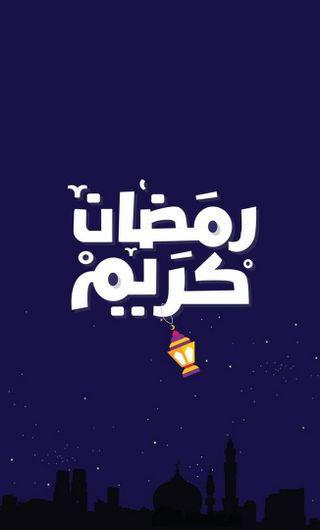 Обои на телефон юнайтед, утка, рамадан, ночь, лед, зеленые, день, ramadan kareem, bang, 2018