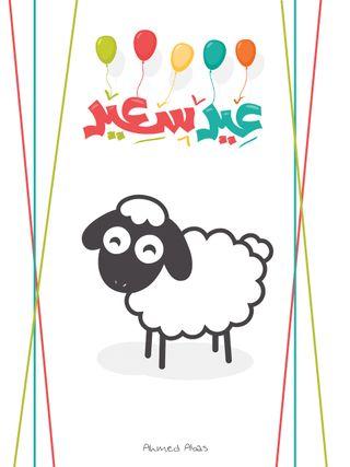 Обои на телефон привет, счастливые, розовые, овца, hello, happy