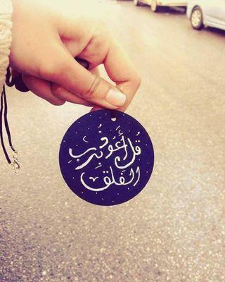 Обои на телефон рука, арабские, синие, koran
