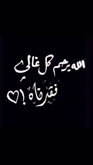 Обои на телефон аллах, черные, цитата, розовые, self