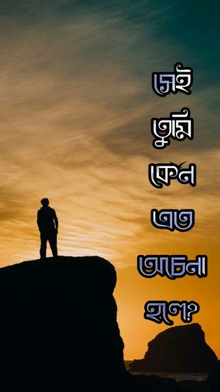 Обои на телефон песня, одиночество, навсегда, грустные, высказывания, бангла, bangla sayings, ayub bacchu
