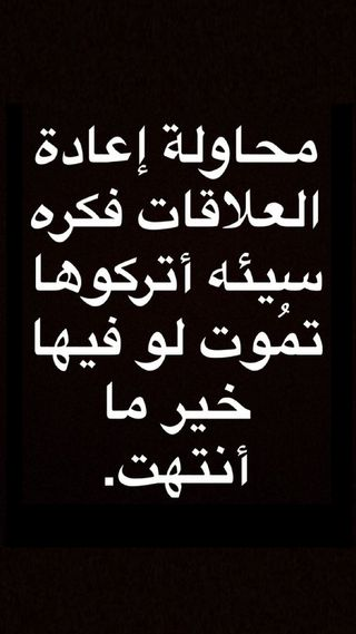 Обои на телефон цитата, смерть, конец, арабские, up, relations, re, idea, good, break