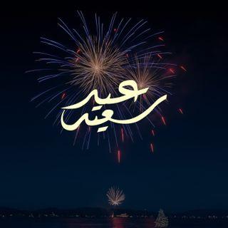 Обои на телефон празднование, счастливые, приветствия, мусульманские, каллиграфия, ислам, арабские, happy eid, eid greetings, eid al-fittr