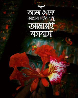 Обои на телефон эмоция, депрессивные, цитата, пара, любовь, бангла, man, love, hearttoching, banglasesh, bangla quote