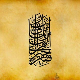 Обои на телефон каран, мусульманские, каллиграфия, исламские, ислам, арабские, faqeer