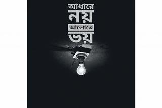 Обои на телефон депрессивные, цитата, поп, любовь, высказывания, бангладеш, бангла, valobasha, love, hearttoching, hd, bengali, bangla sayings