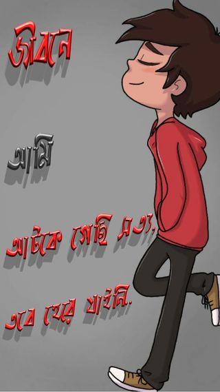 Обои на телефон сверхъестественное, юмор, цитата, любовь, жизнь, веселые, бангладеш, бангла, persona, munaeem, love, bengali