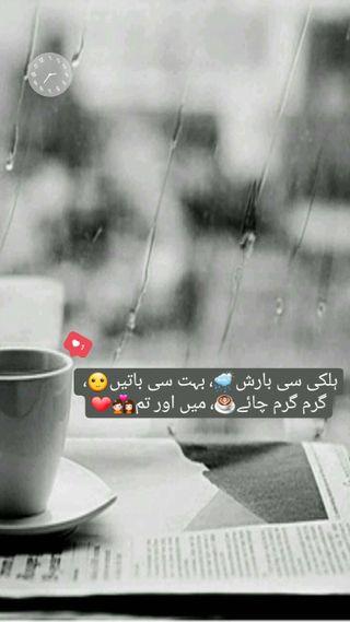 Обои на телефон чай, дождь