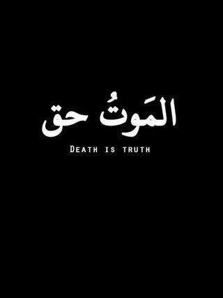 Обои на телефон хип хоп, смерть, правда, пароль, мир, маус, логотипы, девушки, вера, death is truth