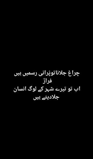 Обои на телефон love, urdu shyeri, любовь, урду