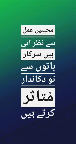 Обои на телефон урду, цитата, поэзия, мотивация, вдохновение, urdu quote, motivation quote, inspiration quote