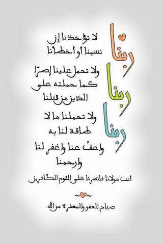 Обои на телефон цитата, улица, сердце, болит, аллах, rabna, patience, good