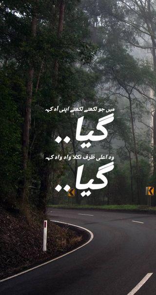 Обои на телефон поэзия, цитата, урду, грустные, urdu quotes, sad poetry