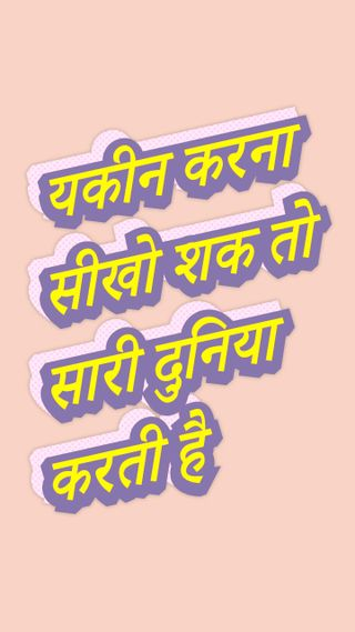 Обои на телефон доверять, фан, текст, правда, высказывания, векторные, yakeen, vector text, trust sayings, sayings truth, hindi sayings, hindi qutoes, hindi, for fun sayings