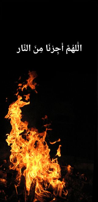 Обои на телефон пакистан, огонь, исламские, ислам, dua, bahawalpur