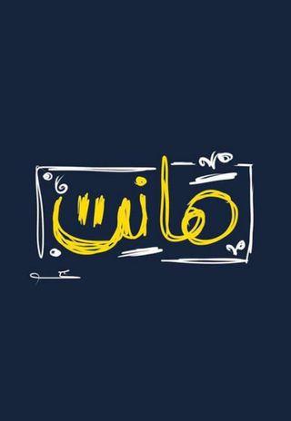 Обои на телефон желтые, синие, охота, арабские, coming soon