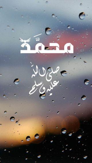 Обои на телефон стекло, пророк, мусульманские, исламские, ислам, дождь, бог, арабские, аллах, prophet mohammad