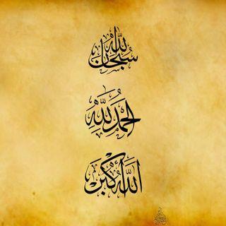 Обои на телефон мусульманские, каллиграфия, исламские, ислам, арабские, tasbeeh, islamic prayers, doaa