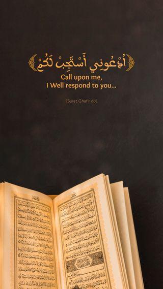 Обои на телефон я, рамадан, мусульманские, каран, ислам, господин, бог, аллах, merciful, lord god, kuran, ayat, ayah, allah - call upon me