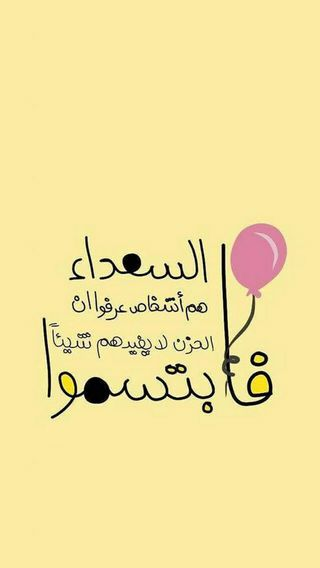 Обои на телефон фан, черные, смайлики, розовые, мудрость, арабские, grief