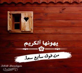 Обои на телефон мусульманские, жизнь, дизайн, бог, арабские, аллах, 3rb design