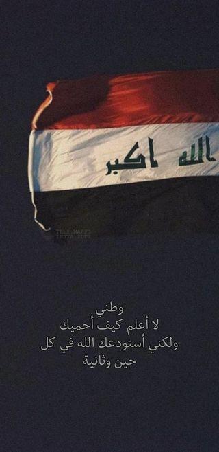 Обои на телефон countryman, iraq is my country, мой, страна, ирак