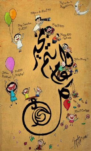 Обои на телефон темы, тема, счастливые, розовые, привет, дети, день рождения, благодарение, son, hello, happy eid, happy