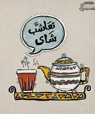 Обои на телефон чай, чашка, стекло, cup
