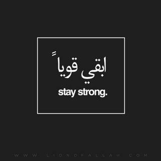 Обои на телефон черные, ты, сильный, звезда, жизнь, высказывания, войны, арабские, stay strong, sorry, power, no