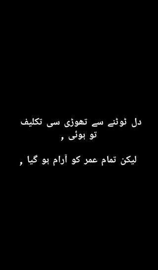 Обои на телефон урду, поэзия, любовь, высказывания, urdu shyeri, love