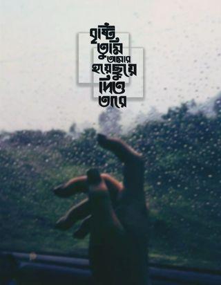 Обои на телефон bangla quotes, hearttouching, love, lyric, bangla sayings, любовь, цитата, высказывания, индия, депрессивные, бангладеш, бангла, эмоция