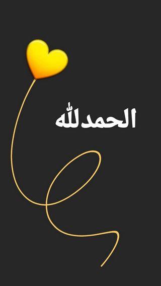 Обои на телефон аллах, ты, средний, розовые, любовь, логотипы, love, i love you