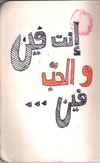 Обои на телефон песня, я, ты, старые, любовь, арабские, where are you, love