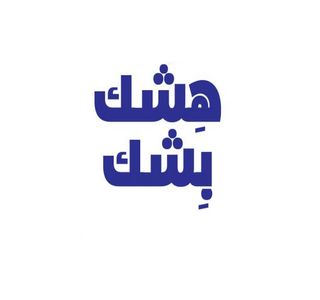 Обои на телефон цитата, фан, танец, себя, музыка, мир, логотипы, арабские, heshk