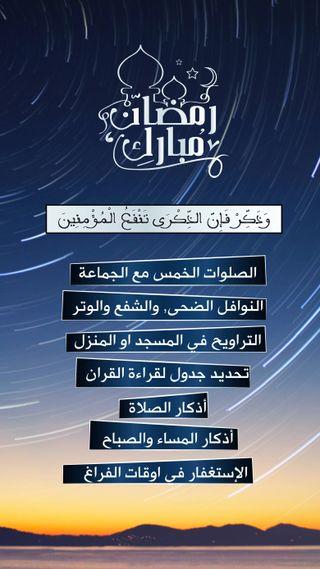Обои на телефон каран, цитата, рамадан, мусульманские, исламские, ислам, аллах, ramadan 2020, mohammed, advice